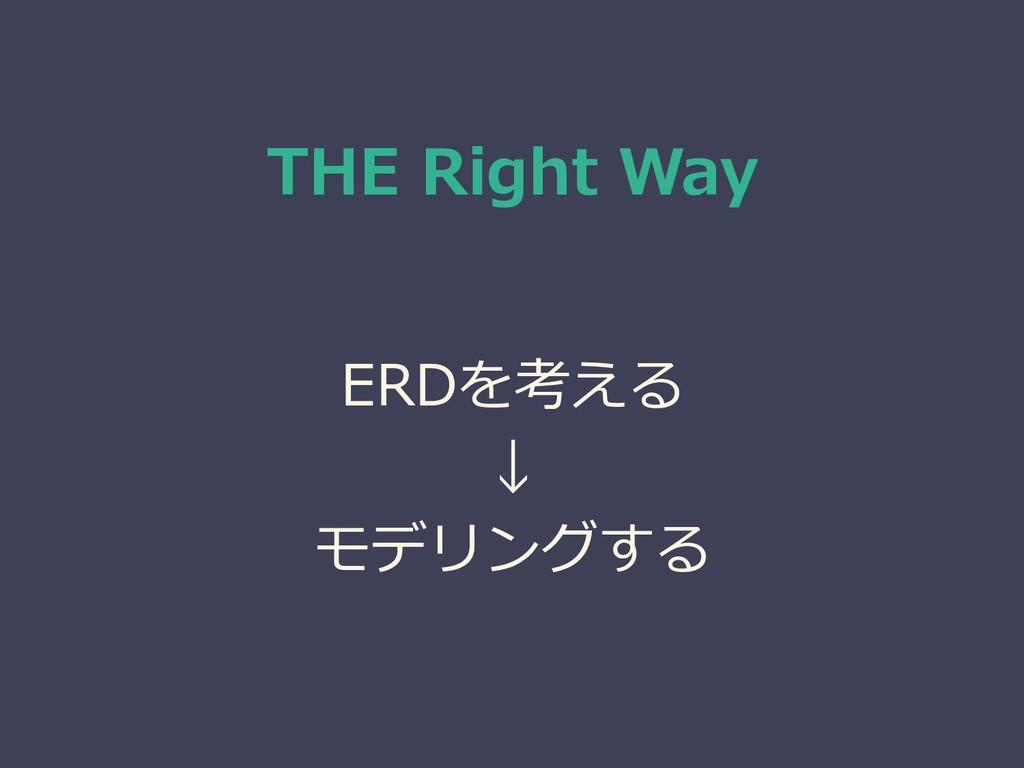 THE Right Way ERDを考える ↓ モデリングする