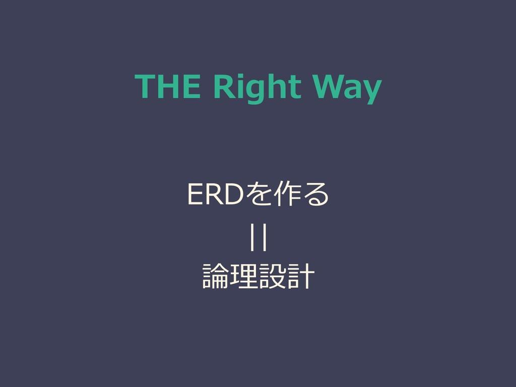 THE Right Way ERDを作る || 論理設計