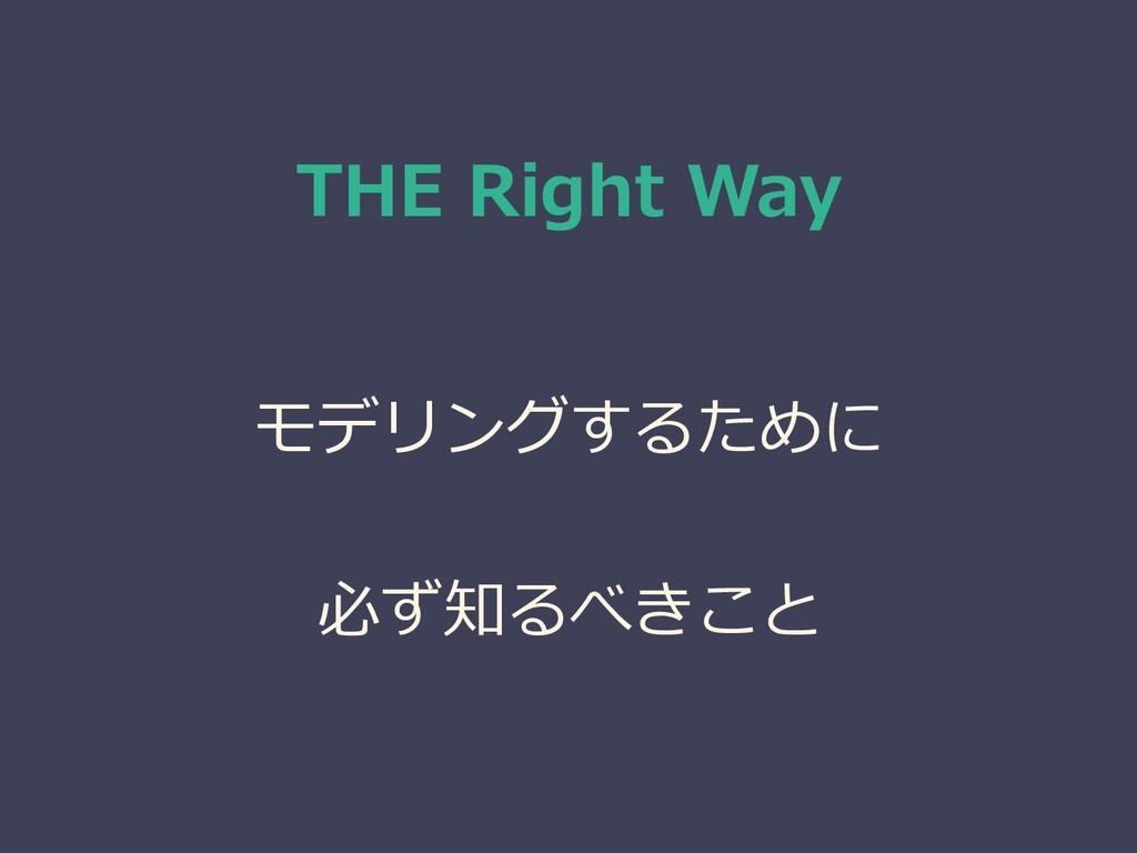 THE Right Way モデリングするために 必ず知るべきこと