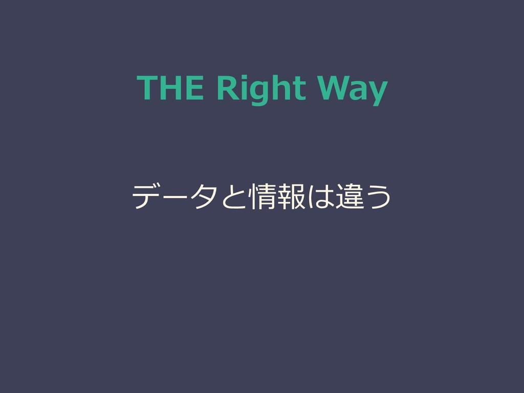 THE Right Way データと情報は違う