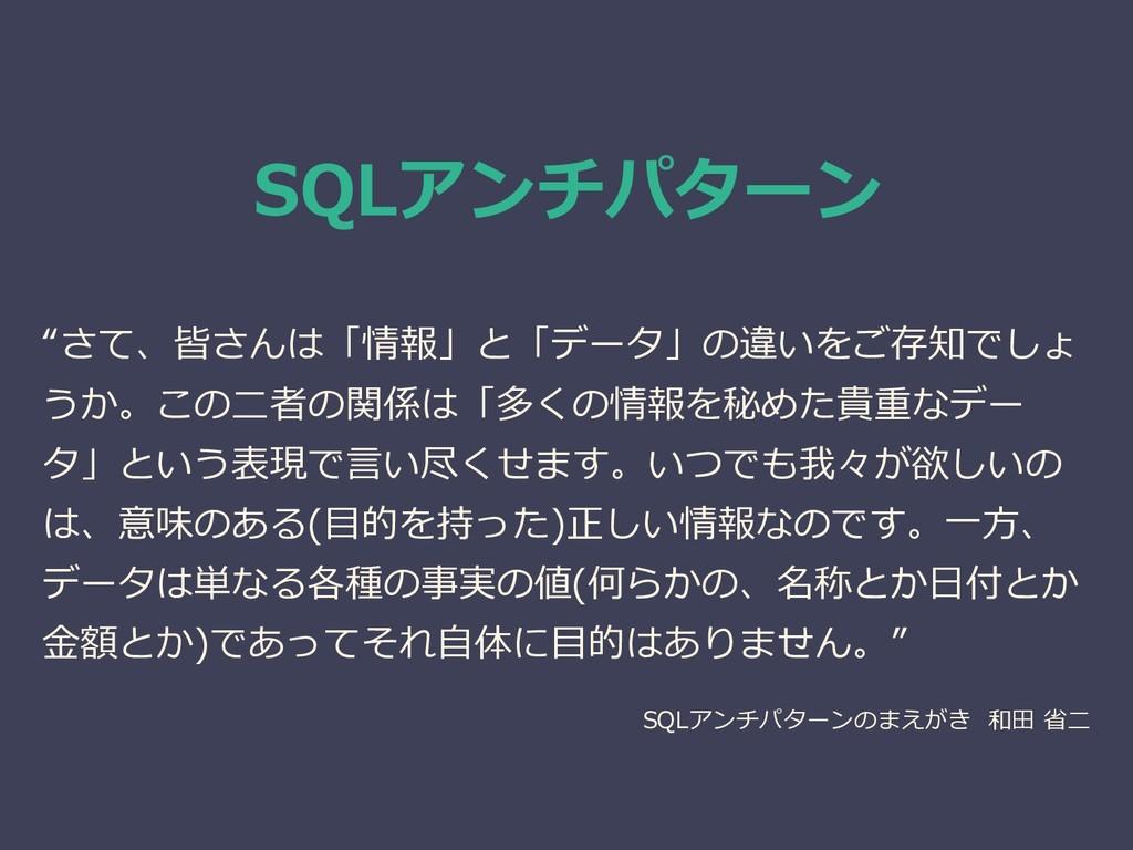 """SQLアンチパターン """"さて、皆さんは「情報」と「データ」の違いをご存知でしょ うか。この二者..."""