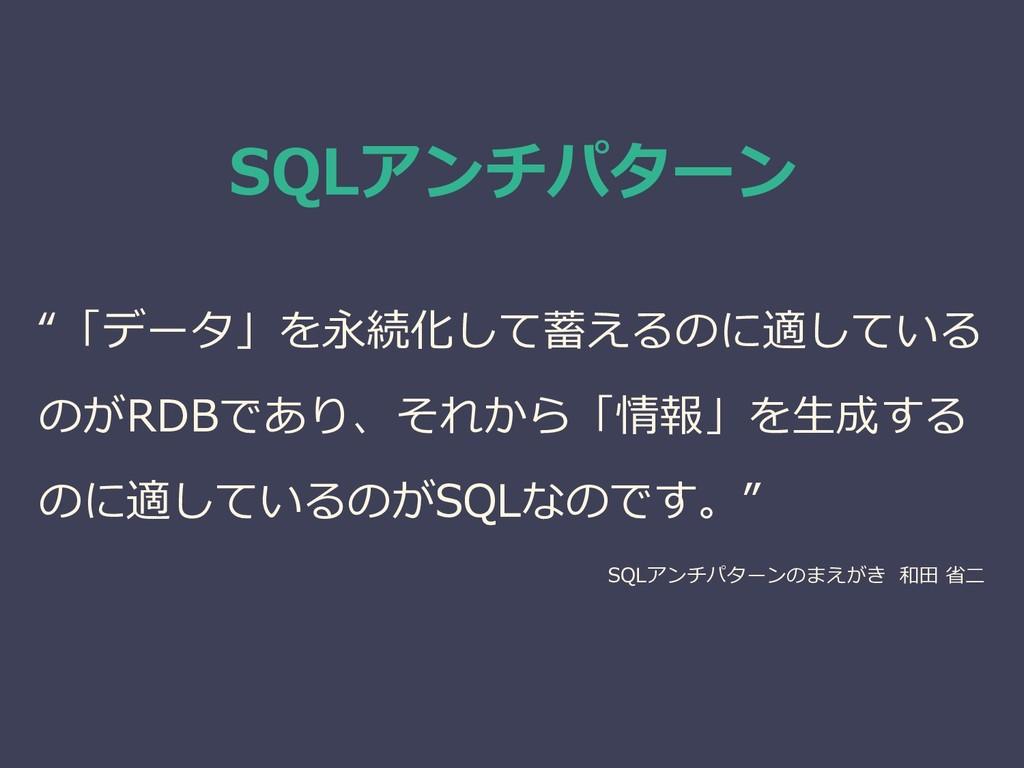 """SQLアンチパターン """"「データ」を永続化して蓄えるのに適している のがRDBであり、それから..."""