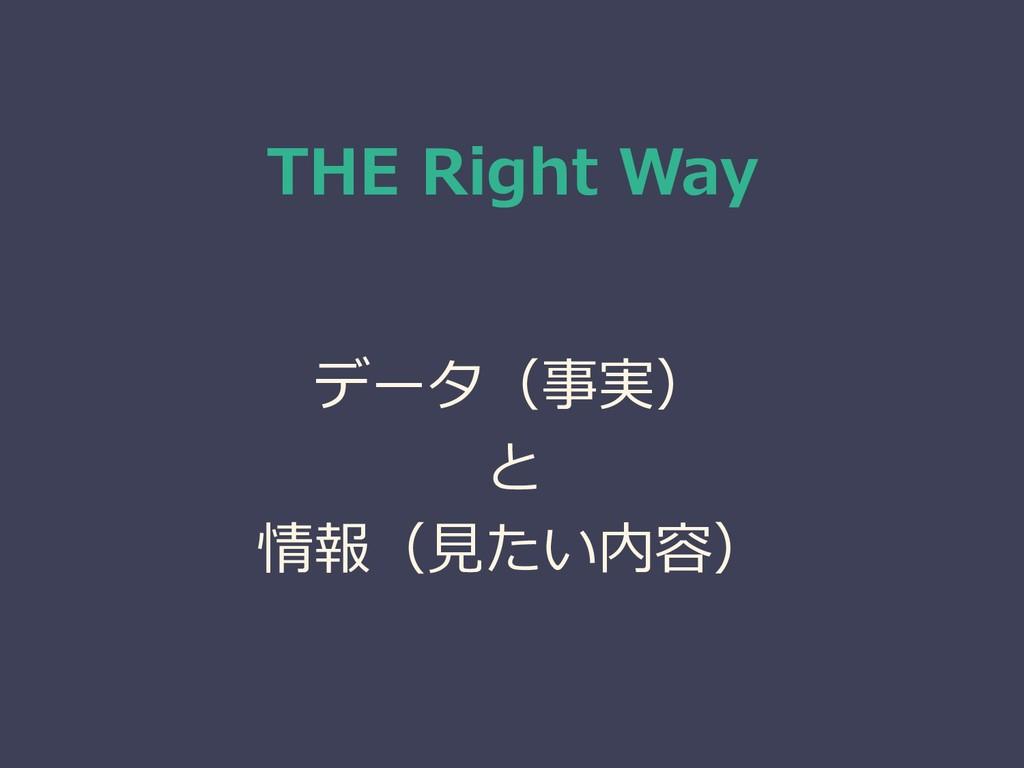 THE Right Way データ(事実) と 情報(見たい内容)