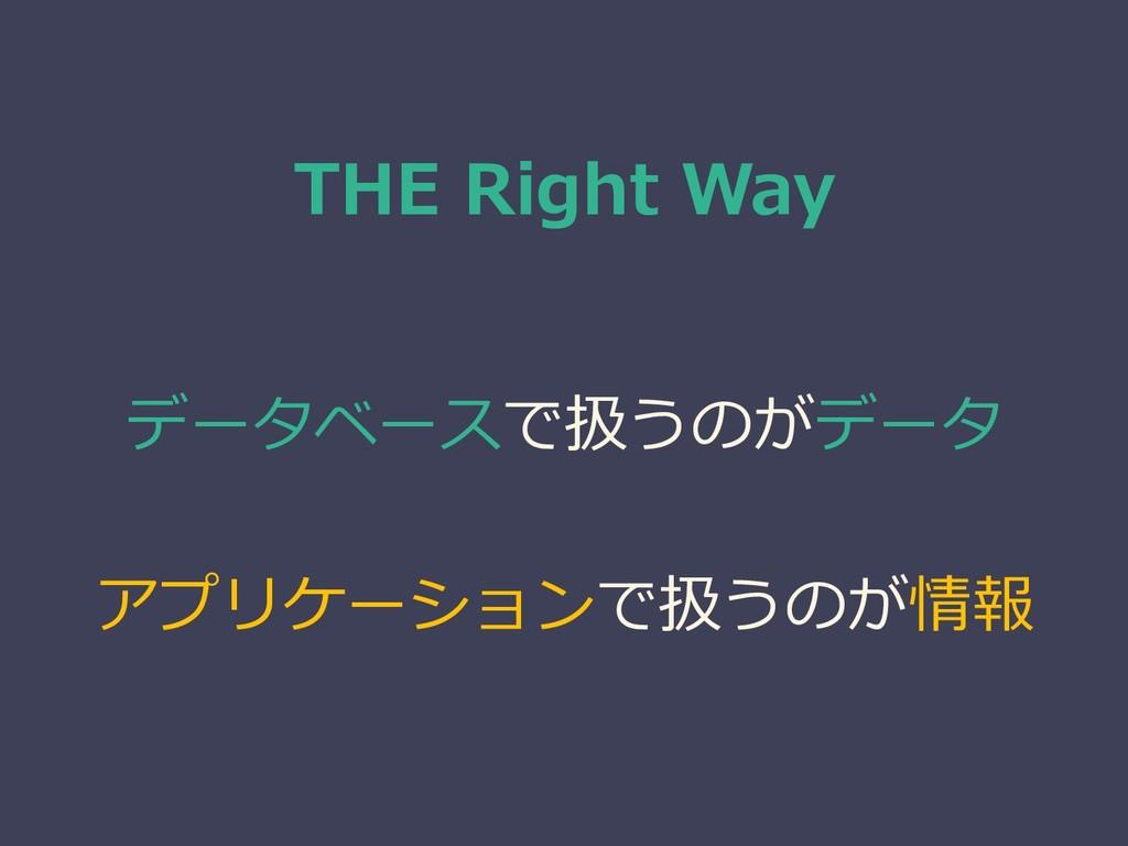 THE Right Way データベースで扱うのがデータ アプリケーションで扱うのが情報