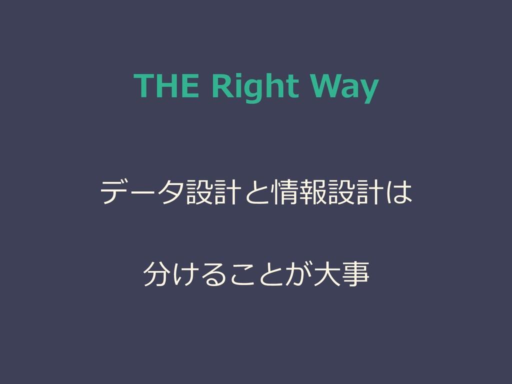 THE Right Way データ設計と情報設計は 分けることが大事