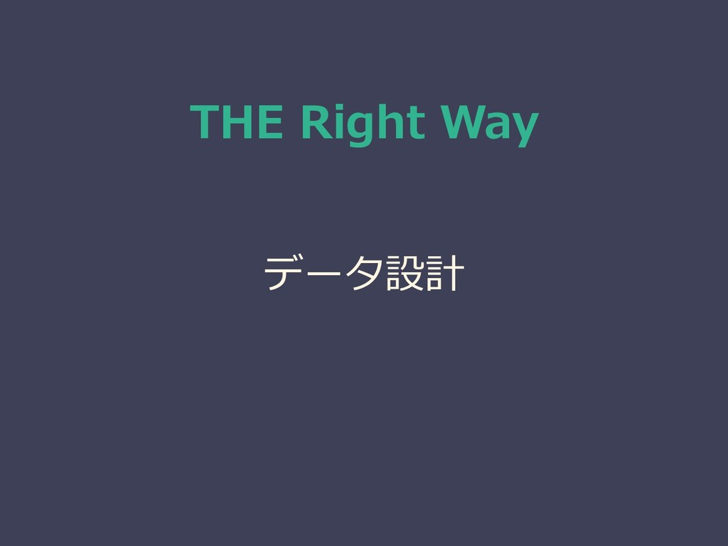 THE Right Way データ設計