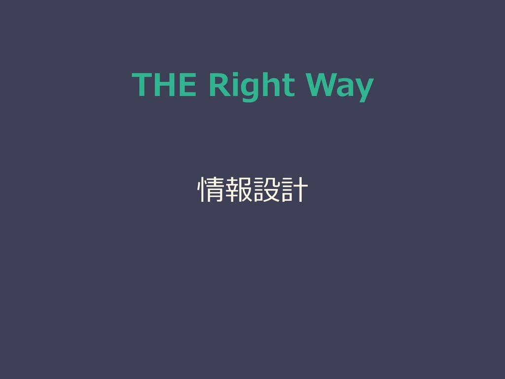 THE Right Way 情報設計