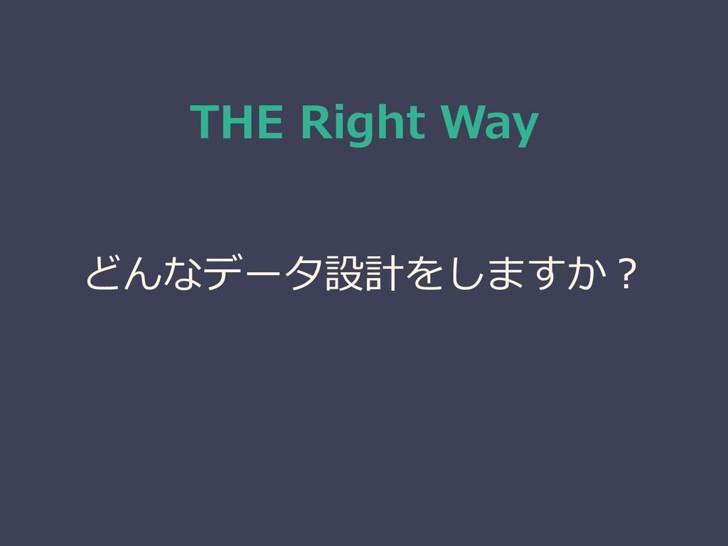 THE Right Way どんなデータ設計をしますか?