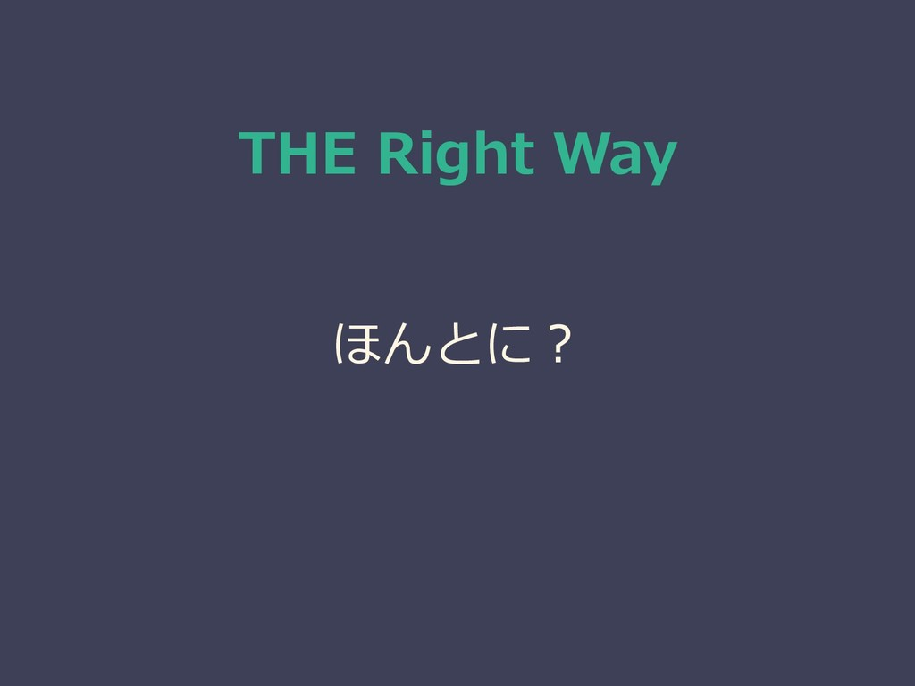 THE Right Way ほんとに?