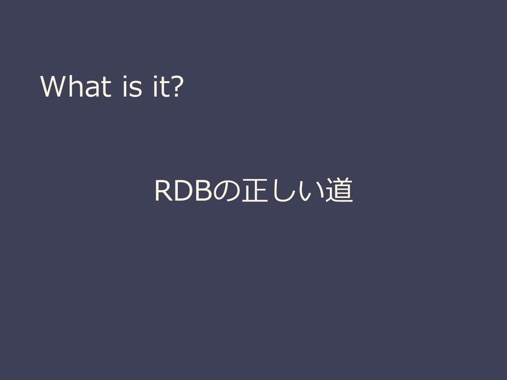 What is it? RDBの正しい道