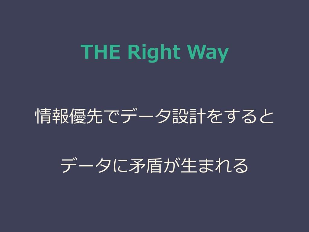 THE Right Way 情報優先でデータ設計をすると データに矛盾が生まれる