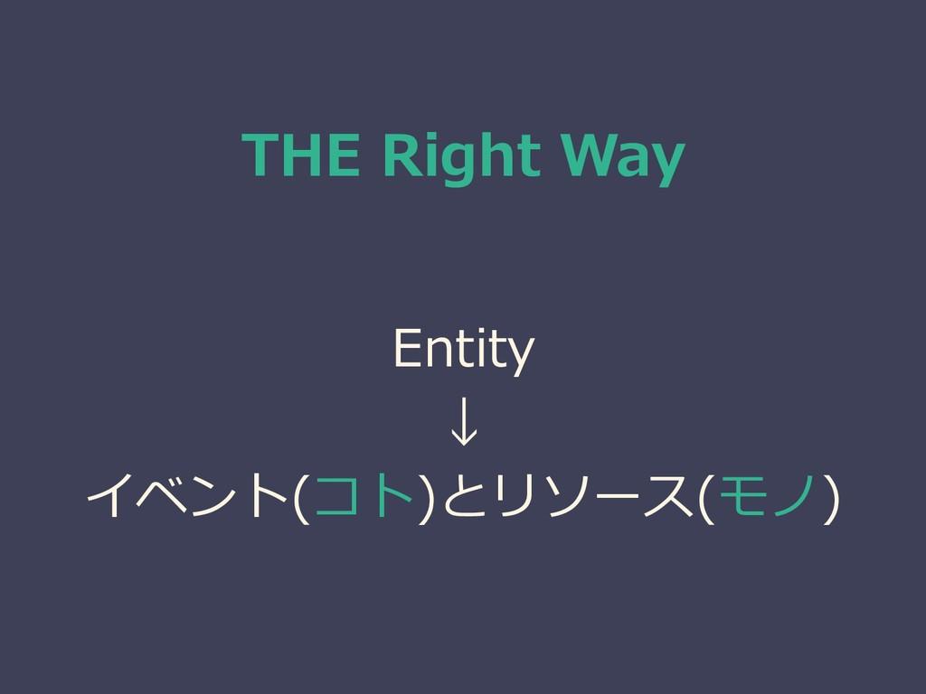 THE Right Way Entity ↓ イベント(コト)とリソース(モノ)