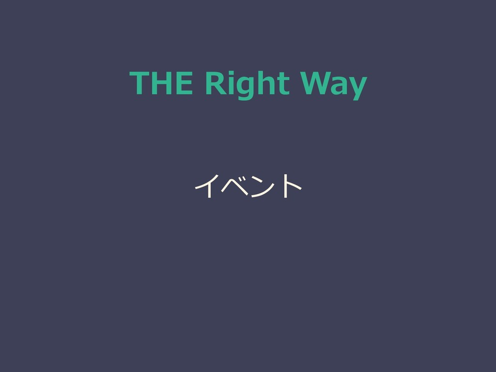 THE Right Way イベント