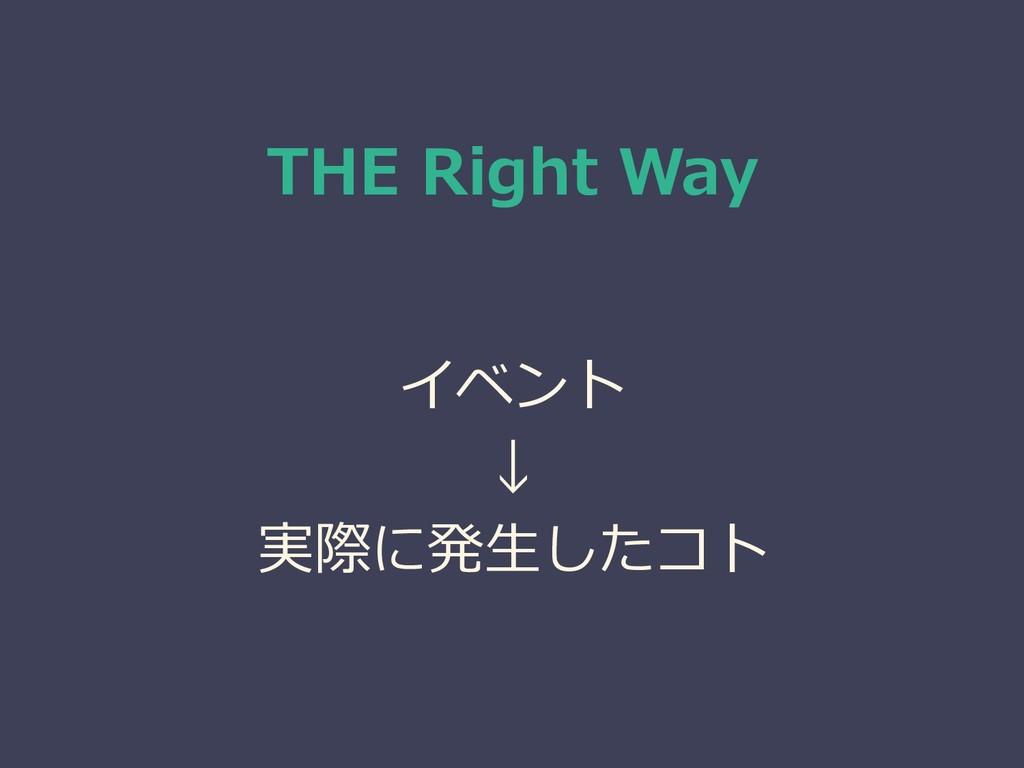 THE Right Way イベント ↓ 実際に発生したコト