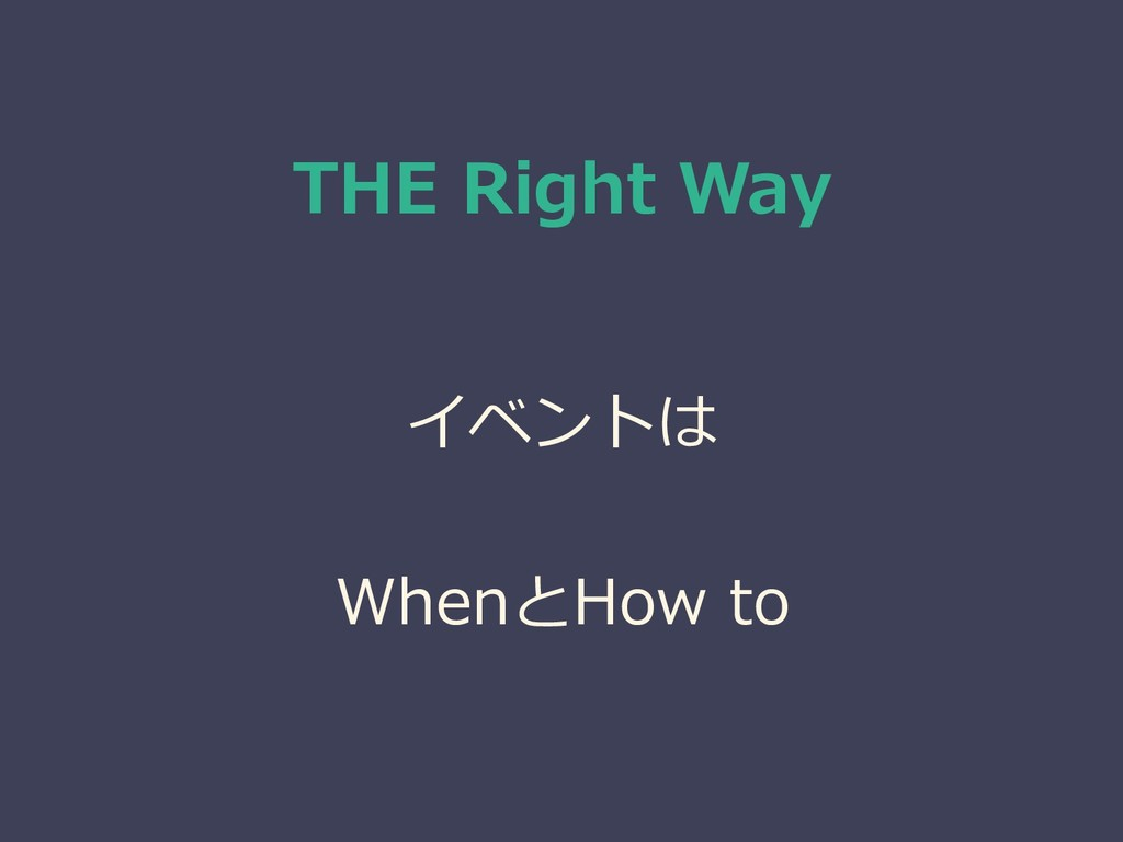 THE Right Way イベントは WhenとHow to