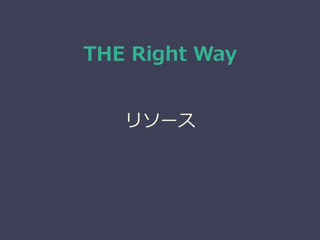 THE Right Way リソース