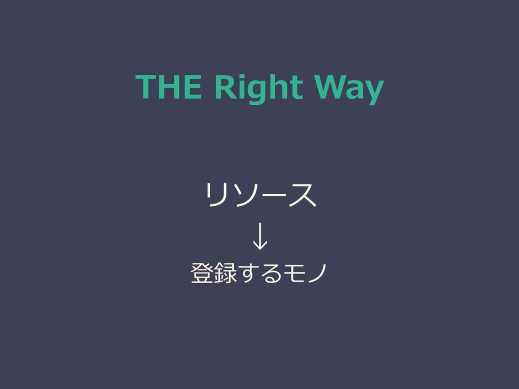THE Right Way リソース ↓ 登録するモノ