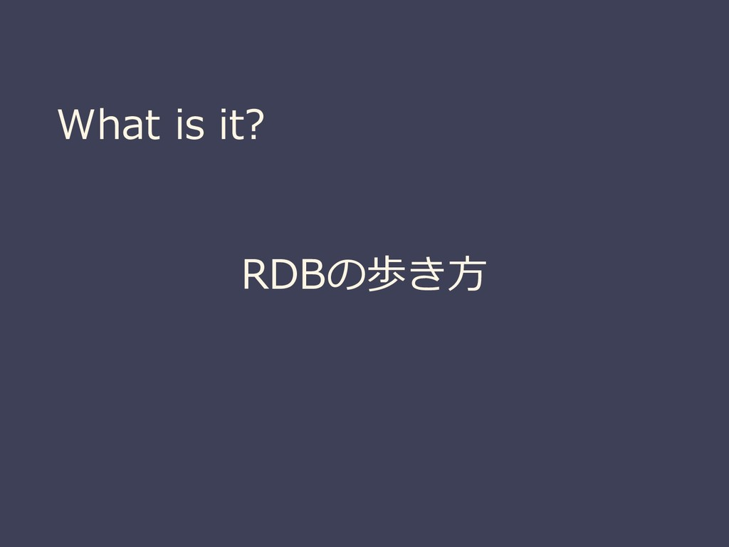 What is it? RDBの歩き方