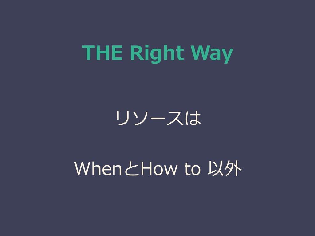 THE Right Way リソースは WhenとHow to 以外