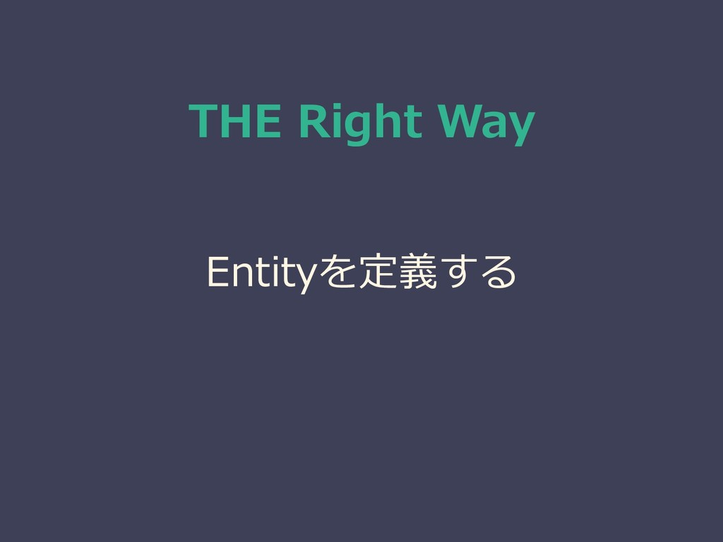 THE Right Way Entityを定義する