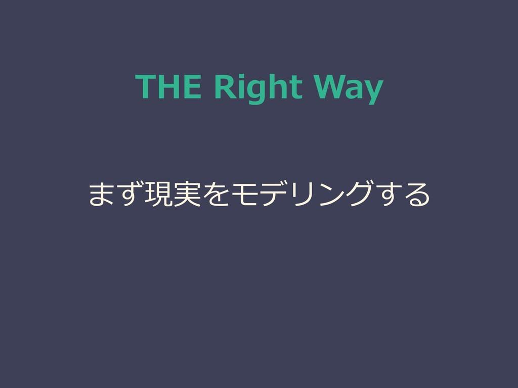 THE Right Way まず現実をモデリングする