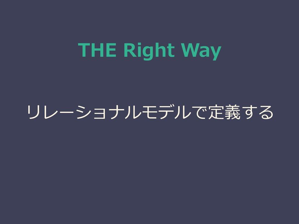 THE Right Way リレーショナルモデルで定義する
