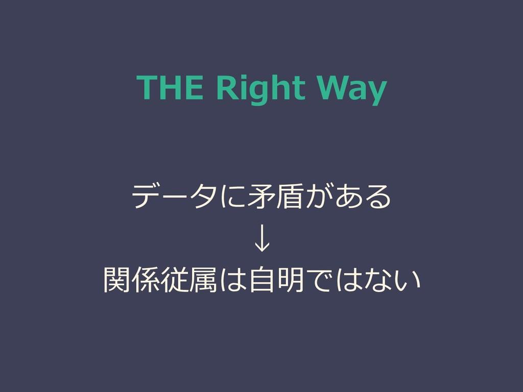 THE Right Way データに矛盾がある ↓ 関係従属は自明ではない