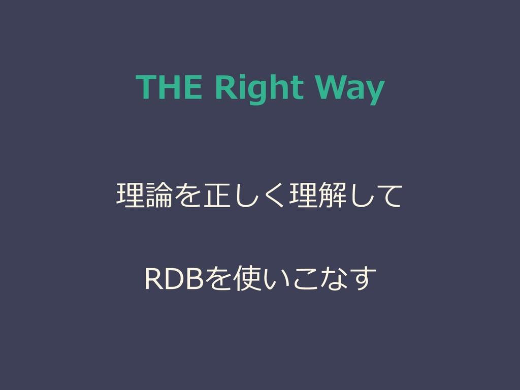 THE Right Way 理論を正しく理解して RDBを使いこなす