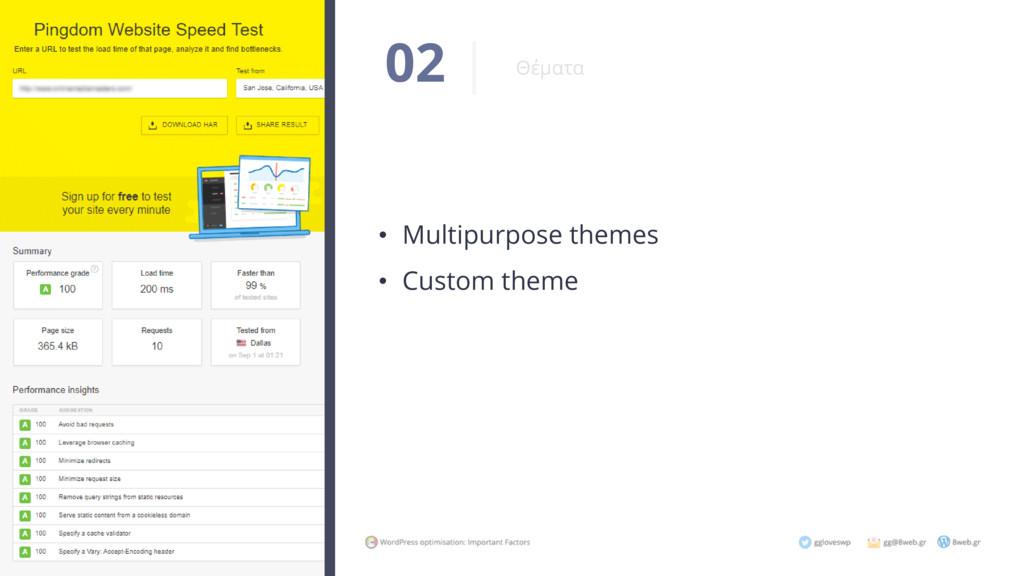 Θέματα 02 | • Multipurpose themes • Custom theme