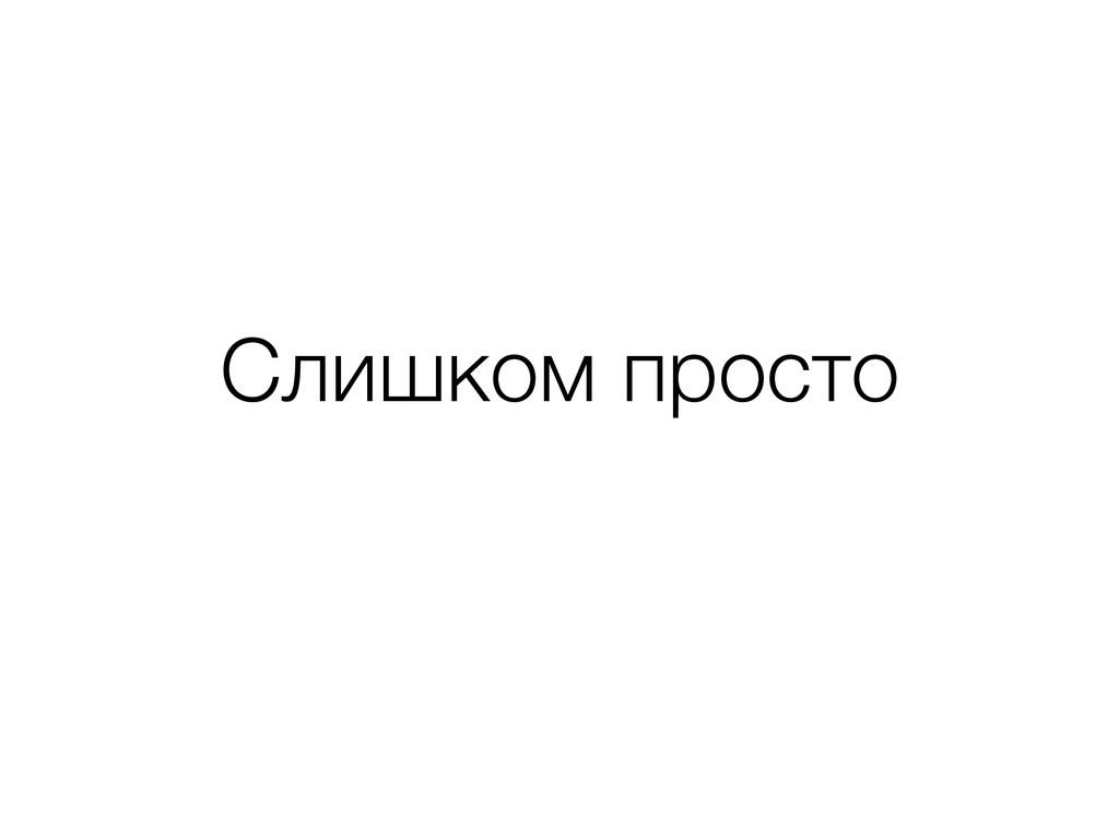 Слишком просто
