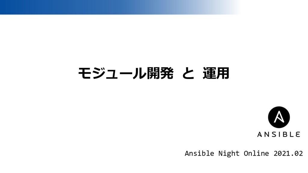 モジュール開発 と 運用 Ansible Night Online 2021.02