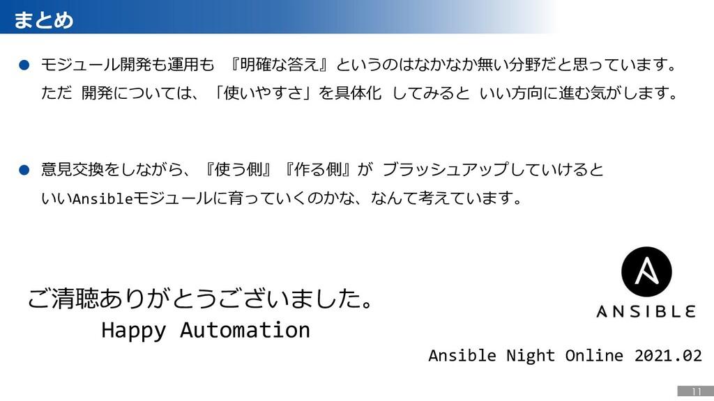 11 ご清聴ありがとうございました。 Happy Automation まとめ ● モジュール...
