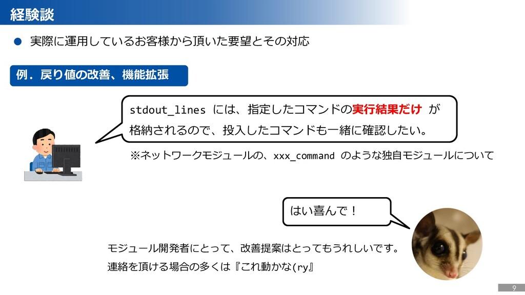 経験談 stdout_lines には、指定したコマンドの実行結果だけ が 格納されるので、投...