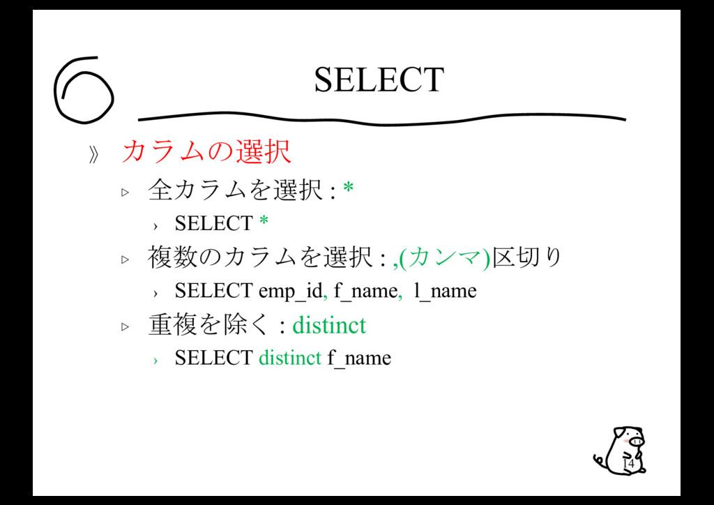 SELECT 》 カラムの選択 ▷ 全カラムを選択 : * › SELECT * ▷ 複数のカ...
