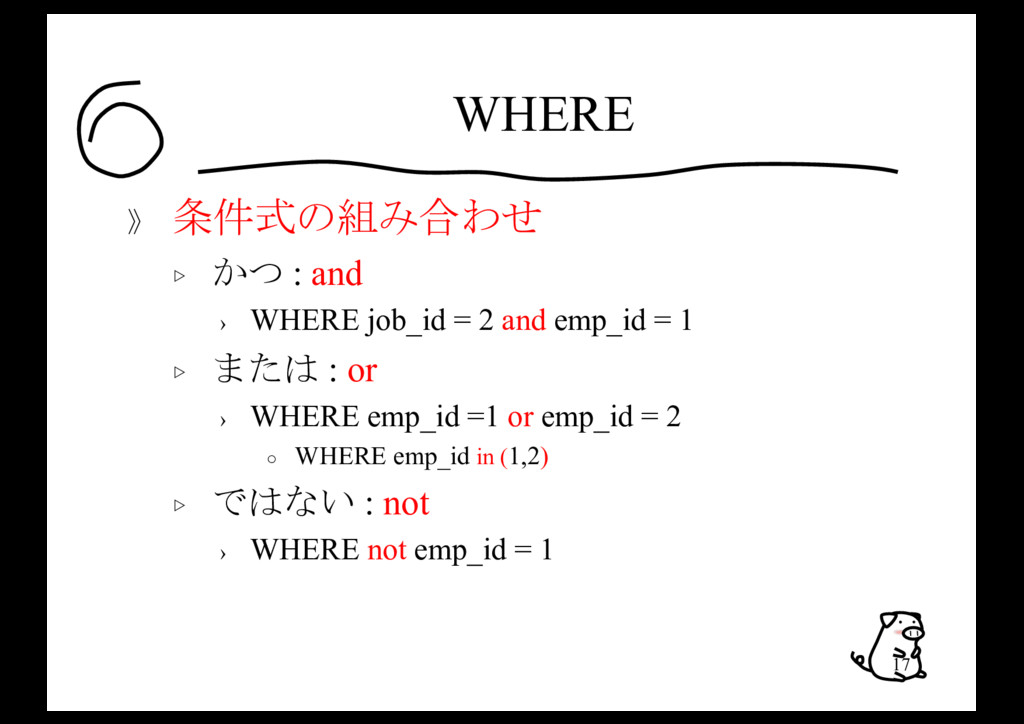 WHERE 》 条件式の組み合わせ ▷ かつ : and › WHERE job_id = 2...
