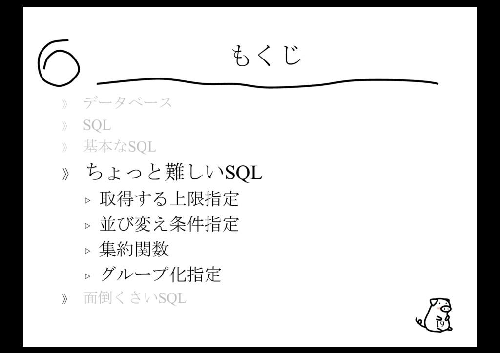 もくじ 》 データベース 》 SQL 》 基本なSQL 》 ちょっと難しいSQL ▷ 取得する...