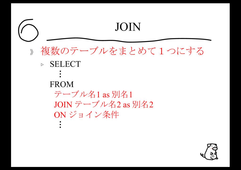 JOIN 》 複数のテーブルをまとめて1つにする ▷ SELECT 噣 FROM テーブル名1...