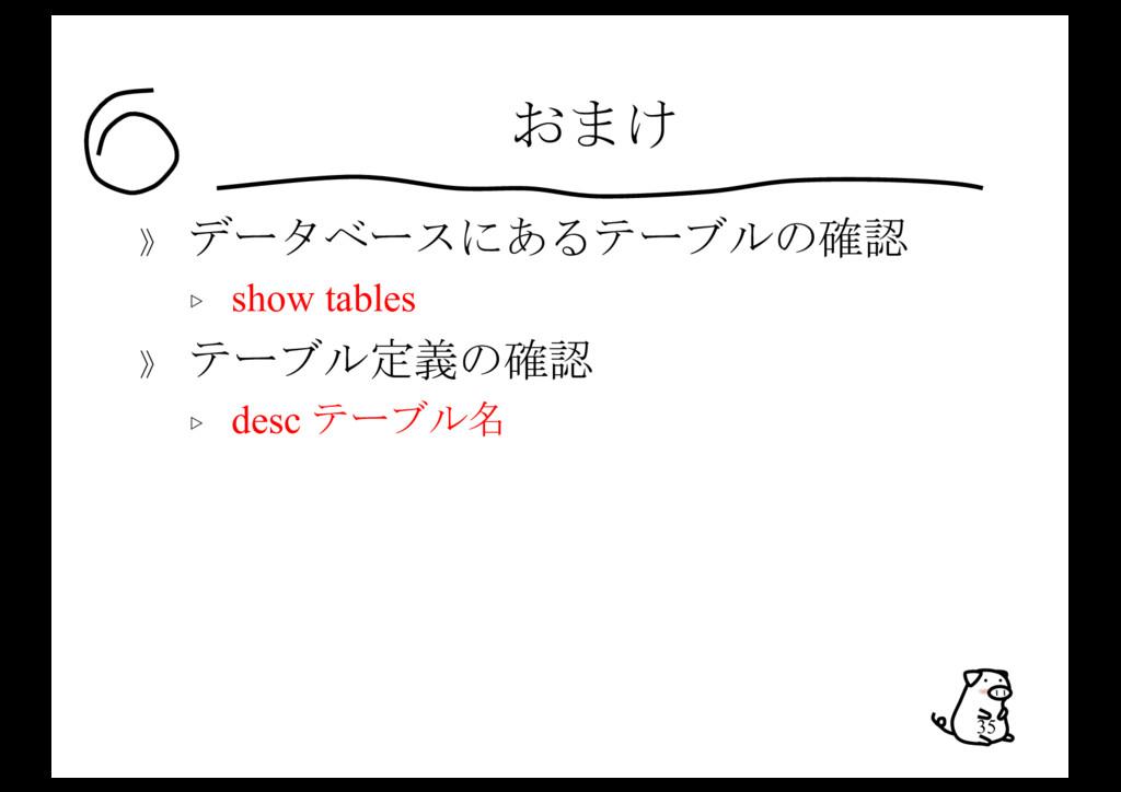 おまけ 》 データベースにあるテーブルの確認 ▷ show tables 》 テーブル定義の確...