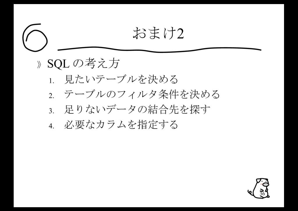 おまけ2 》 SQL の考え方 1. 見たいテーブルを決める 2. テーブルのフィルタ条件を決...