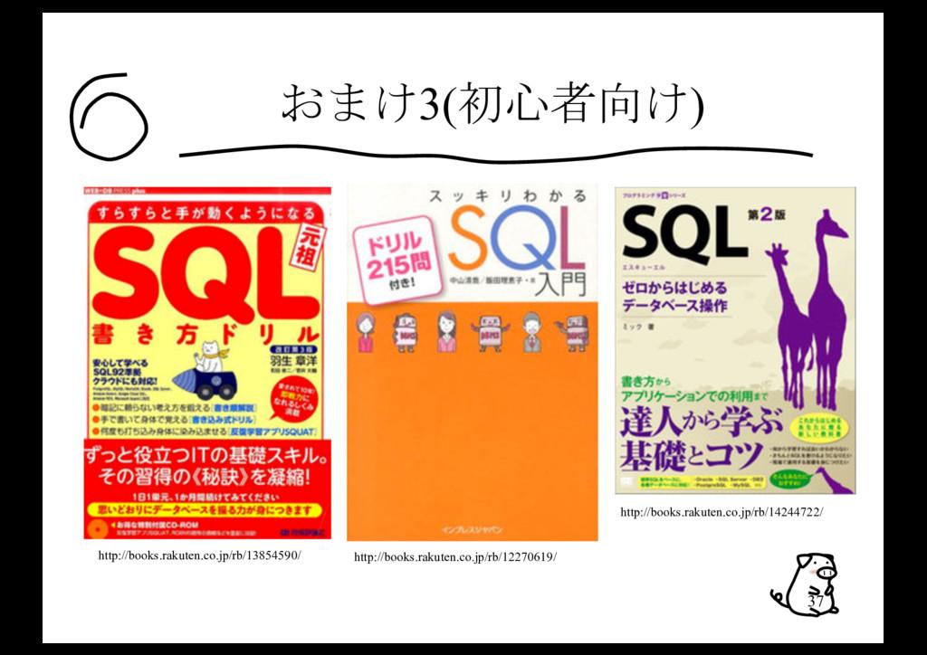 おまけ3(初心者向け) 37 http://books.rakuten.co.jp/rb/13...