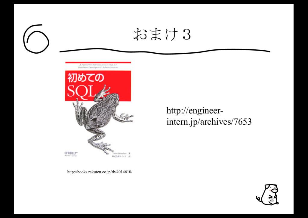 おまけ3 38 http://books.rakuten.co.jp/rb/4014610/ ...