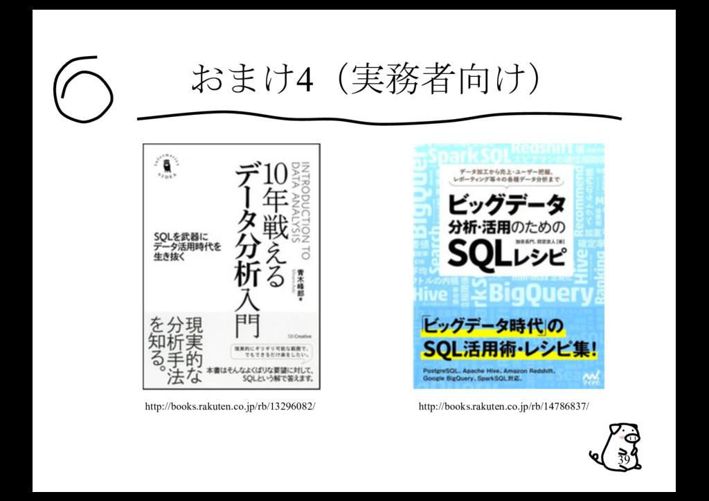おまけ4(実務者向け) 39 http://books.rakuten.co.jp/rb/13...