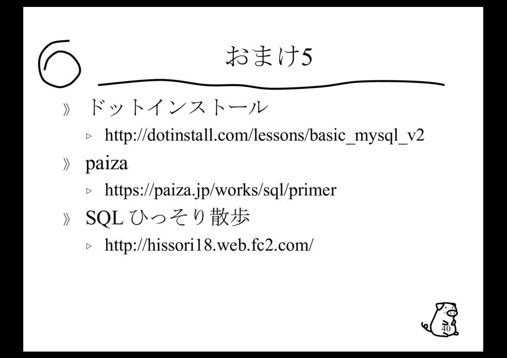 おまけ5 》 ドットインストール ▷ http://dotinstall.com/lesson...