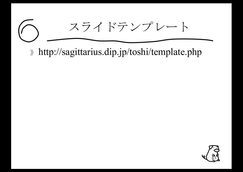 スライドテンプレート 》 http://sagittarius.dip.jp/toshi/te...