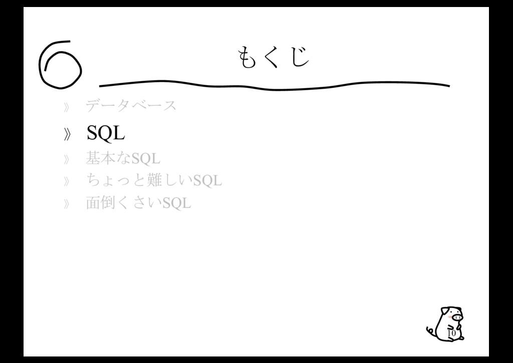 もくじ 》 データベース 》 SQL 》 基本なSQL 》 ちょっと難しいSQL 》 面倒くさ...