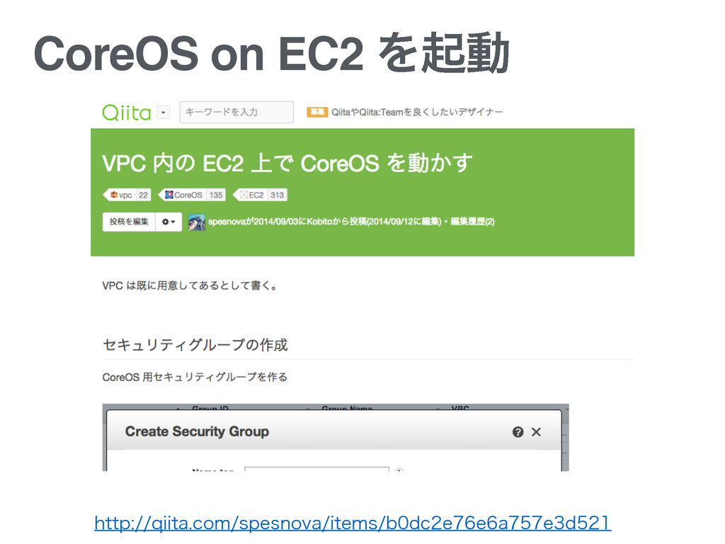 CoreOS on EC2 Λىಈ IUUQRJJUBDPNTQFTOPWBJUF...