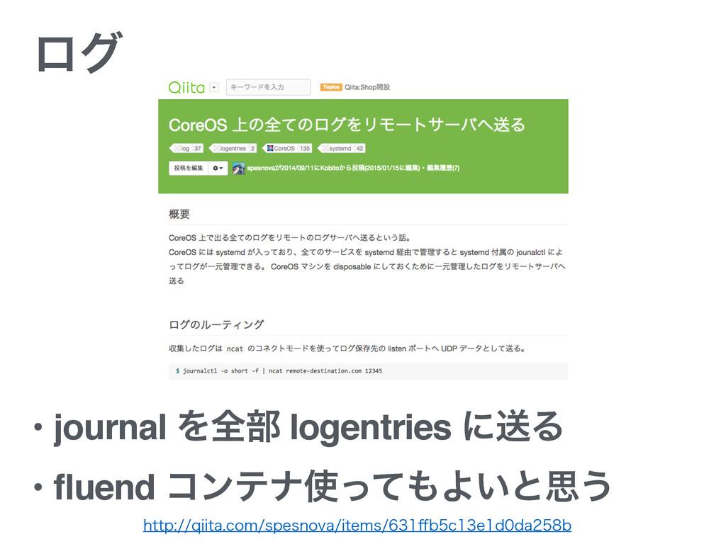 ϩά • journal Λશ෦ logentries ʹૹΔ • fluend ίϯςφͬ...
