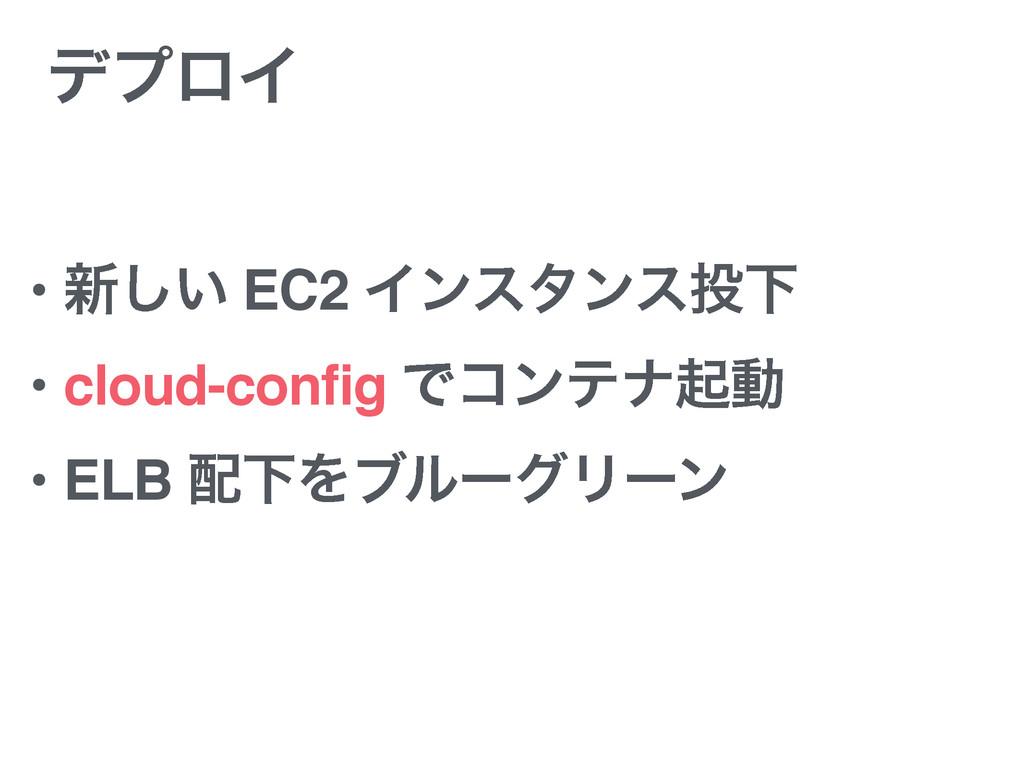 σϓϩΠ • ৽͍͠ EC2 ΠϯελϯεԼ • cloud-config Ͱίϯςφىಈ ...