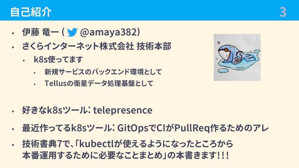 ⾃⼰紹介 • 伊藤 ⻯⼀ ( @amaya382) • さくらインターネット株式会社 技術本部...