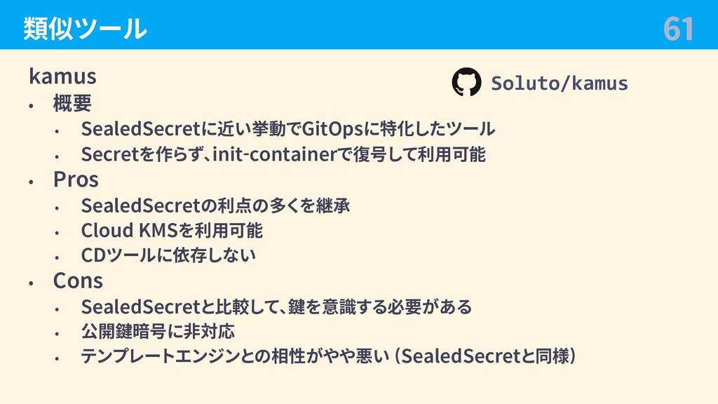 類似ツール kamus • 概要 • SealedSecretに近い挙動でGitOpsに特化し...